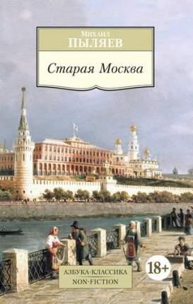 Книга Старая Москва