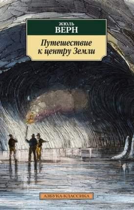 Книга Путешествие к Центру Земли