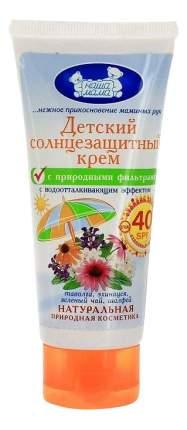 Солнцезащитное средство для детей Наша Мама SPF 40 50 мл