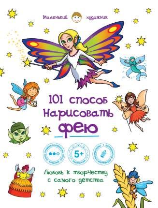 Книга 101 Способ нарисовать Фею!