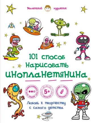 Книга 101 Способ нарисовать Инопланетянина!
