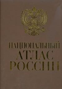 Национальный атлас России
