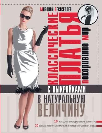 Книга Классические платья, покорившие мир