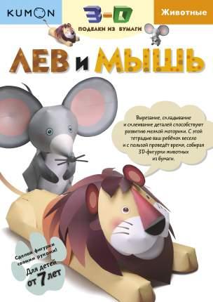 Kumon. 3D поделки из Бумаг и лев и Мышь