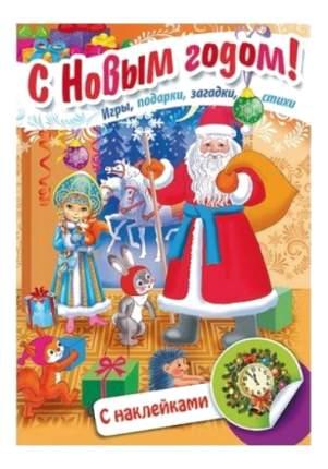 Книжка С наклейками Hatber Дед Мороз приходит В Гости 8Кц4Н_15726