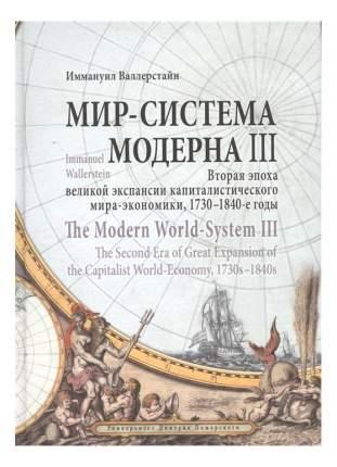 Мир-Система Модерна, том Iii, Вторая Эпоха Великой Экспансии Мира-Экономики, 1730