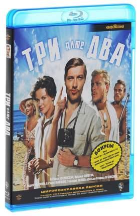 BLU-RAY-видеодиск Шедевры отечественного кино Три плюс два