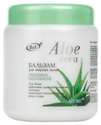 Бальзам для волос Витэкс Aloe Vera Ежедневное оздоровление 450 мл