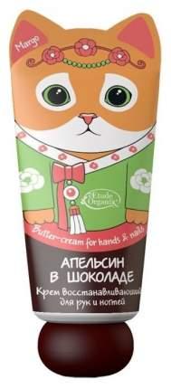 Крем для рук Etude Organix Апельсин в шоколаде 50 мл