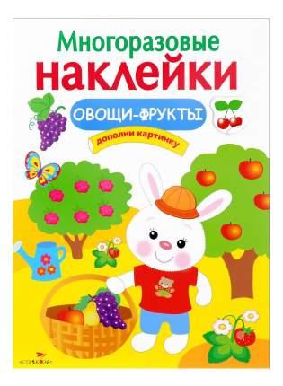 Стрекоза Многоразовые наклейки: Овощи-Фрукты