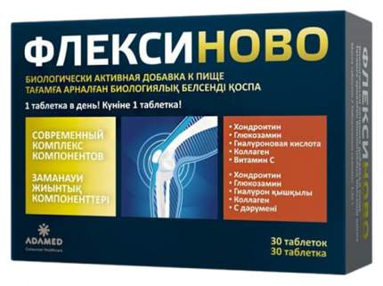 Флексиново в таблетках N30