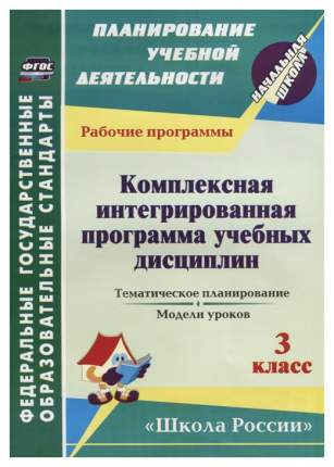 Комплексная интегрированная программа учебных дисциплин к УМК Школа России, 3 класс: темат