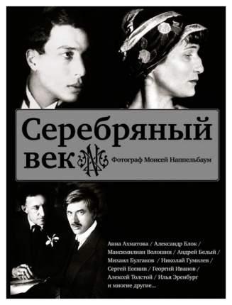 Книга Серебряный век (Есенин, Ахматова, Пастернак, Раневская и др.)