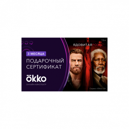 """Подарочный сертификат Okko """"Оптимум"""" - 3 месяца"""