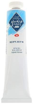Масляная краска Невская Палитра Мастер-класс церулеум 46 мл