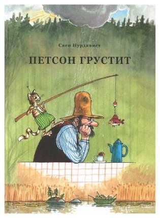 Книга Белая Ворона Петсон грустит