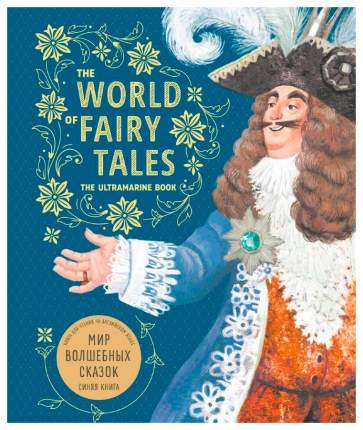 Книга КАРО Английский язык для детей. Мир волшебных сказок. Синяя книга
