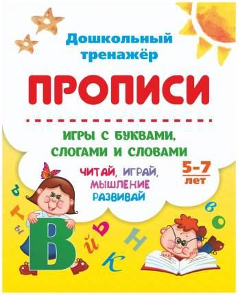 Прописи. Игры с буквами, слогами и словами детям от 5 лет: Читай, играй, мышление развивай