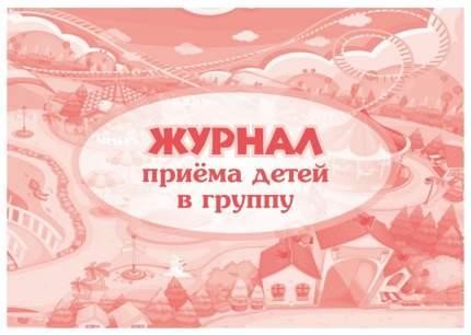 Учитель Журналы для ДОО. Журнал приёма детей в группу КЖ-534