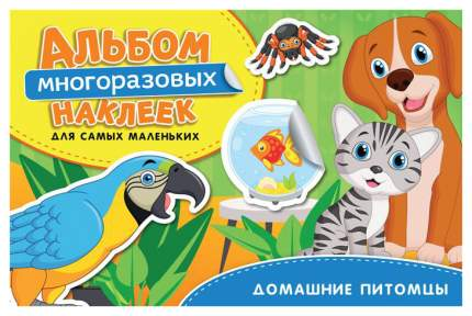 Альбом Многоразовых наклеек для Самых Маленьких Домашние питомцы