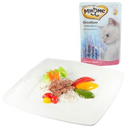 Влажный корм для кошек Мнямс Оссобуко по-Милански, ягненок, рис, 12шт, 85г