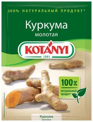 Куркума Kotanyi молотая 20 г