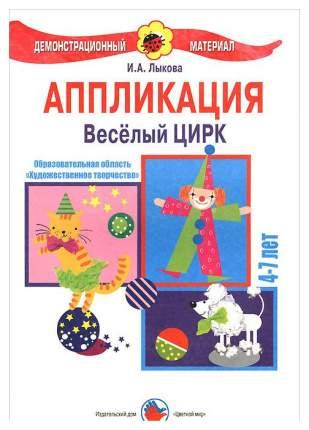 Книга Цветной Мир лыкова Ирина Аппликация. Веселый Цирк