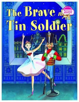 Стойкий Оловянный Солдатик The Brave Tin Soldier