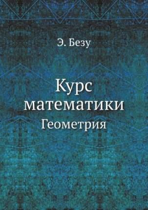 Курс Математики, Геометрия