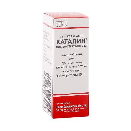Каталин таблетки 75 мг