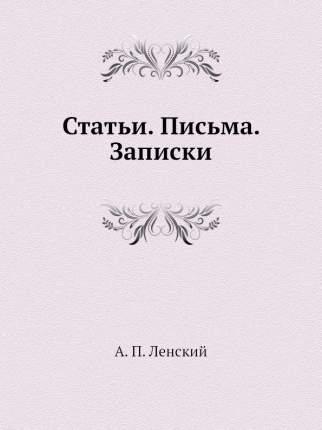 А, п, ленский, Статьи, письма, Записки