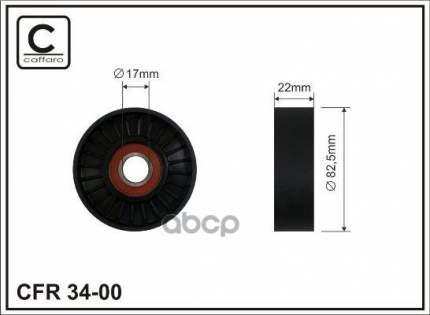 Ролик натяжной CAFFARO 3400