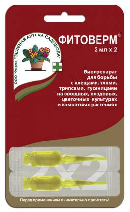 Фитоверм 2 мл х 2 Зеленая аптека садовода