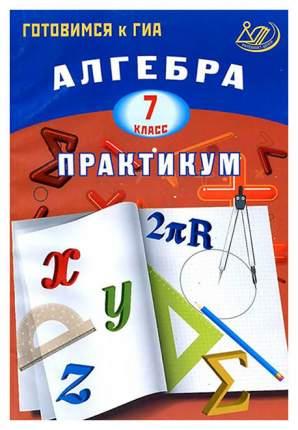 Алгебраический практикум, 7 класс: Учебное пособие для Общеобразовательных Организаций