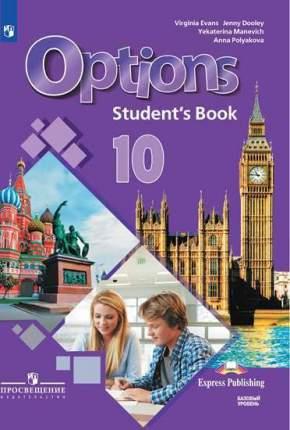 Маневич, Английский Язык, Второй Иностранный Язык, 10 класс (Базовый Уровень) Учебник