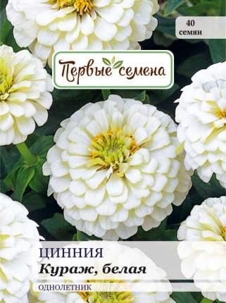 Семена цветов Первые семена Цинния Кураж, белая, 0,3 г