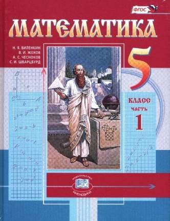 Учебник Виленкин. Математика. 5 кл. В 2-х частях ФГОС
