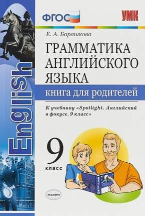 Умк Ваулина. Англ. Язык. книга для Родителей. 9 кл. Spotlight. Барашкова. (Фгос).