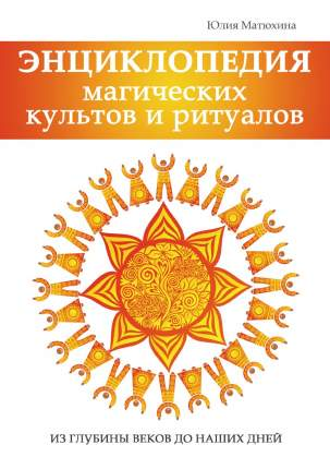 Книга Энциклопедия Магических культов и Ритуалов планеты