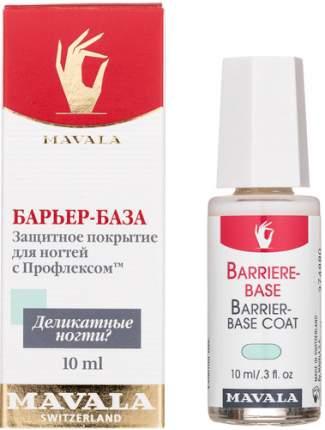 Защитное покрытие для слабых и хрупких ногтей MAVALA Barrier-Base Coat, 10 мл, 9090414