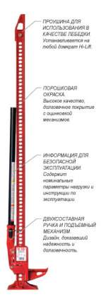 Домкрат реечный HI-LIFT HL-485 RED чугун 122 см