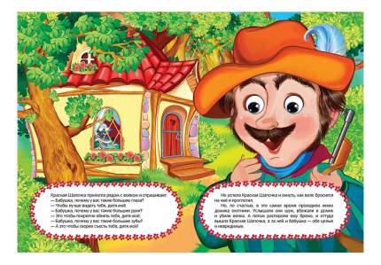 Книжка Росмэн красная Шапочка