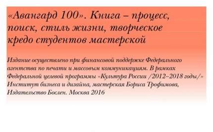 Книга Авангард 100, Мастерская Бориса Трофимова