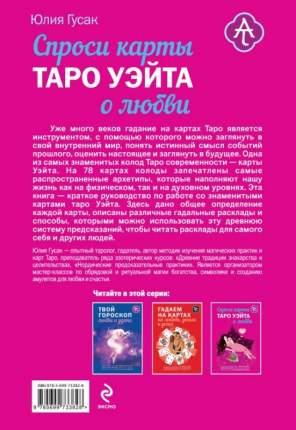Книга Спроси карты таро Уэйта о любви