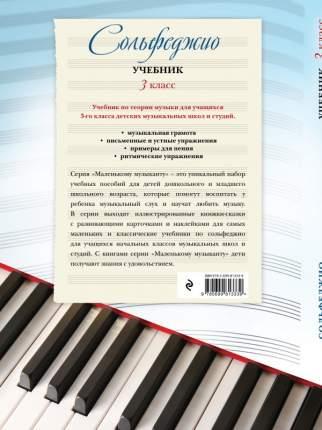 Сольфеджио. Учебник. 3 класс