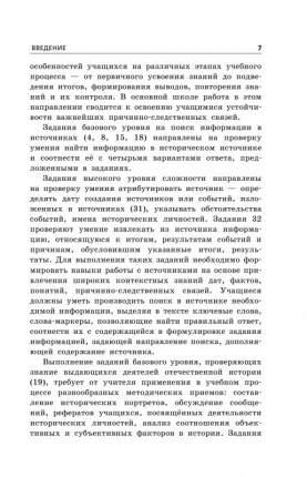 ОГЭ-2016, История, Тематические тренировочные задания, 9 класс