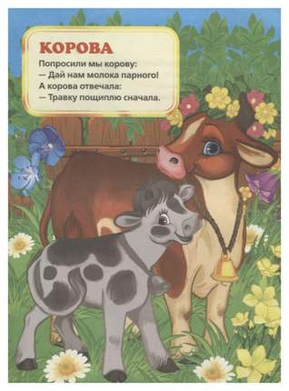 Домашние Животные (Книжка С наклейками А5)