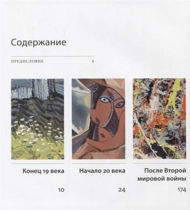 Книга Современное искусство в деталях. 75 шедевров