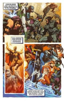 Комикс Новые Мстители. Том 2, Другие Миры