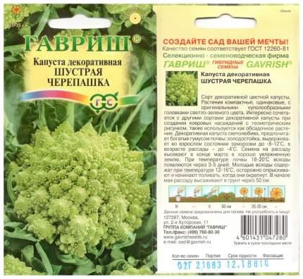 Семена Капуста декоративная Шустрая черепашка, 0,2 г Гавриш